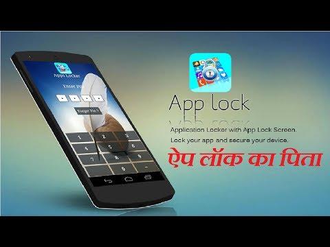 [Hindi - हिन्दी]  Android App Lock ka Baap with Hide Mode
