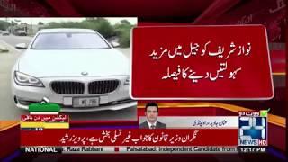 IG Adiala Jail To Meet Nawaz Sharif Today | 24 News HD