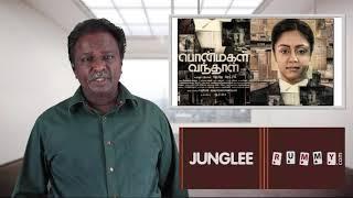 PON MAGAL VANDHAL Review - Jyothika, Parthiban - Tamil Talkies