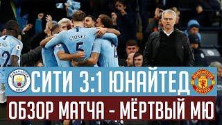 Манчестер Сити 3:1 Манчестер Юнайтед | ОБЗОР МАТЧА | Мертвый Юнайтед | СОККЕР