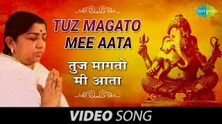 Tuz Magato Mee Aata - तुज मागतो मी आता - Ganesh Bhajan - Marathi Song - Lata Mangeshkar