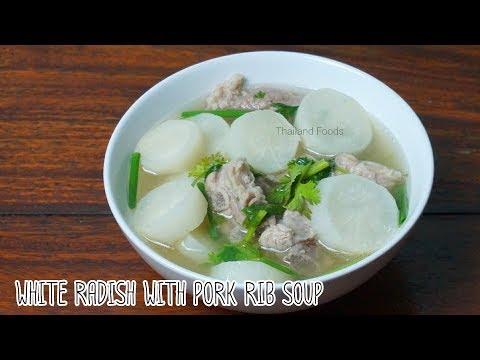 Thai Foods | White Radish with Pork Rib Soup