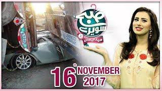 Truck Driver Ne 3 Behen Bhaiyon Ki Jan Leli | Subah Saverey Samaa Kay Saath | SAMAA TV | 17 Nov 2017