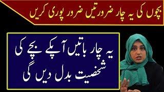 4 Life Changing Habits Every Parents Should Follow   Kanwal Abbasi