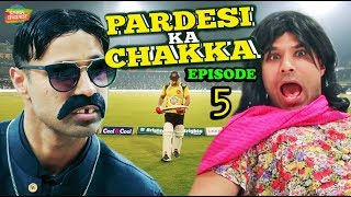 Pardesi Ka Chakka EP 5 | Rahim Pardesi
