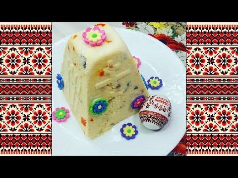 Paskha For Russian Orthodox Easter/Творожная Царская Пасха, Заварная