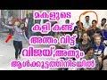 Download മകളുടെ കളി കണ്ട് അന്തം വിട്ട് വിജയ്,അതും ആൾക്കൂട്ടത്തിനിടയിൽ | Vijay daughter playing so well In Mp4 3Gp Full HD Video