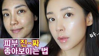 Download ENG) 기초부터 베이스까지! 진짜! 완벽한 피부로 보이는 방법 How to get a flawless skin   뷰티클라우드 유나 UNA Video