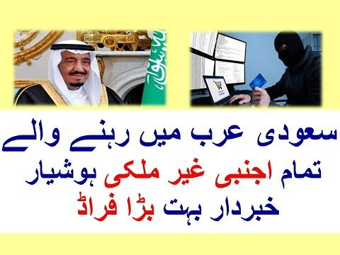 Foreign Saudi Bank Account Holder Must Watch this Video About Saudi Bank Urdu Hindi