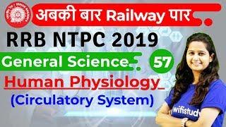 12:00 PM - RRB NTPC 2019   GS by Shipra Ma'am   Human Physiology (Circulatory System)
