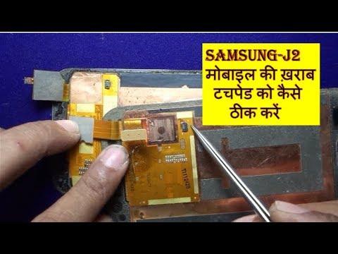 सैमसंगJ1,J2,J5,J7,ON7 मोबाइल की ख़राब टचपैड को कैसे ठीक करें.How To Repair Damaged Touchpad (J2)