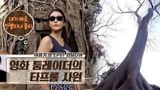 안젤리나 졸리가 사랑한 '타프롬 사원' (ft. 통곡&보석의 방)
