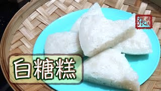 Chinese Steamed White Sugar Cake Easy Recipe