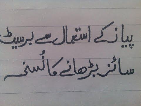 Pyaz Ka Istemal Sa Breast Size Badhana Ka Nuskha - health tips in urdu -