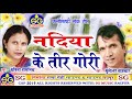 Kuleshwar Tamrakar,Kavita vasnik  Cg  Geet  Nadiya Ke Teer Gori   New Chhattisgarhi Geet   HD Video  MP3