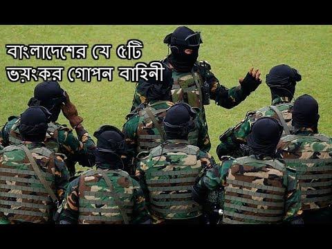 Xxx Mp4 ✔️বাংলাদেশে Quot ভয়ংকর ৫ গোপন বাহিনী Quot দেখুন তারা কতটা শক্তিশালি । Special Forces BD । আর্মি ট্রেনিং 3gp Sex