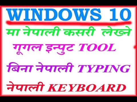 Nepali typing windows 10, 8 and 7 Nepali training video .