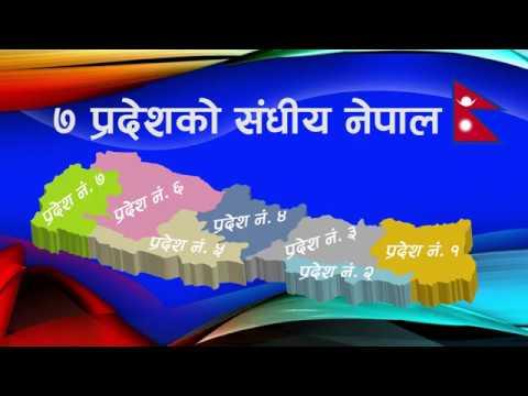 7 State of Nepal Full HD ७ प्रदेशको सङ्घीय  नेपाल ।