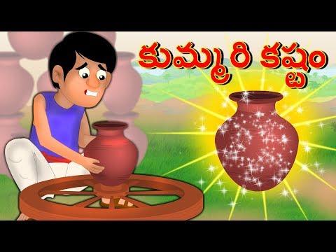 Xxx Mp4 కుమ్మరి కష్టం The Hardworking Potter Telugu Moral Stories For Kids Telugu Kathalu Edtelugu 3gp Sex