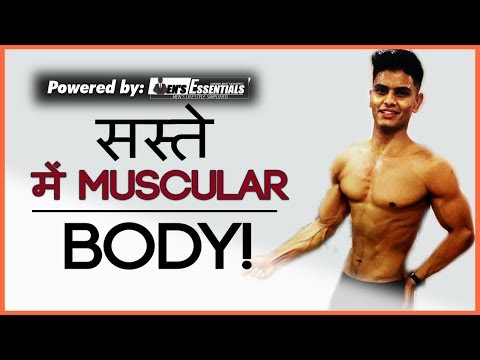 कम पैसे  में MUSCULAR BODY | LOW BUDGET BodyBuilding Tip for INDIAN MEN | Mayank Bhattacharya Hindi