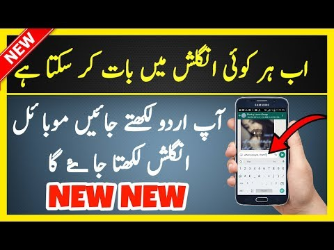 Translate Urdu To English - While Chatting  - Android Keyboard Secret Setting - Star Look Academy