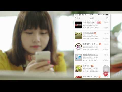 How Mobile Taobao Works
