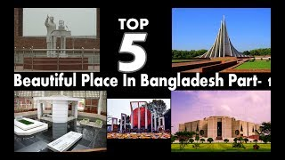 Top 5 Beautyful place in Bangladesh | Must Visit