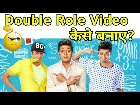 अपने मोबाइल से double role वीडियो कैसे बनाए ? how to make double role video