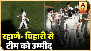 IND vs NZ 1st Test: रहाणे- विहारी से टीम को उम्मीद, न्यूजीलैंड से अब भी पीछे