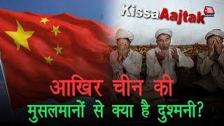 आखिर China की मुसलमानों से क्या है दुश्मनी? | Uyghur Muslims in China.