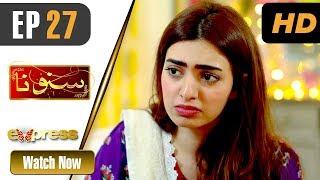 Pakistani Drama   Suno Na - Episode 27   Express TV Dramas   Yasir Ali, Nawal Saeed, Mahi Baloch