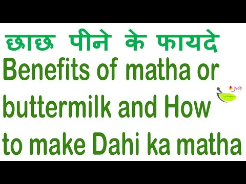 Benefits of Curd👌 छाछ पीने के फायदे🍹 How to make Dahi ka matha/buttermilk✍ Mattha pine ke fayede