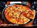 Tandoori paneer pizza | Home made pizza recipe