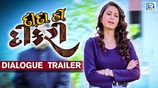 Kinjal Dave | Dada Ho Dikri | Dialouge Trailer | New Gujarati Movie 2018 | RDC Gujarati