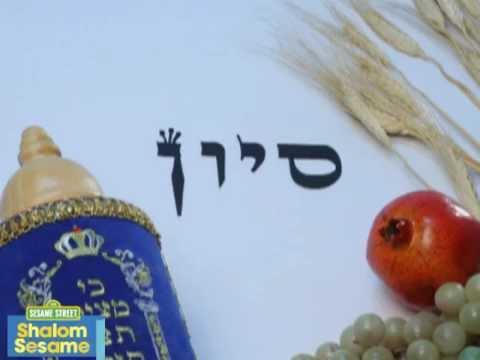 Shalom Sesame: The Hebrew Calendar (All 12 Months)