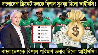 বাংলাদেশকে কোটি কোটি টাকা দেওয়ার পর ওয়ানডে র্যাংকিং প্রকাশ করলো আইসিসি | Bangladesh cricket team