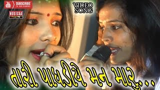 Tari Paghadiye Man Maru - Khushbu Asodiya - Rajal Barot - Gujarati Live Program - Video Song