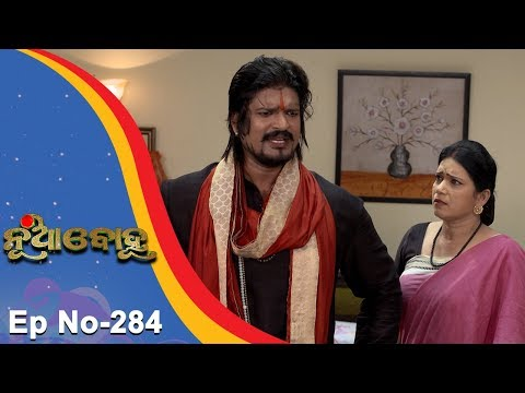 Nua Bohu | Full Ep 284 | 12th June 2018 | Odia Serial - TarangTV