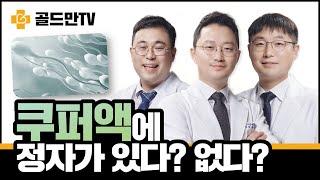 【비정상토크】쿠퍼액, 정자 있다? 없다?-임신가능성 논란 종결!-