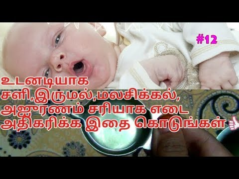 Home Remedy for Cold & Cough for Babies & Kids in Tamil/How to Cure Cold and Cough in one Day