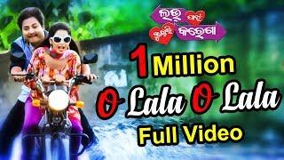 O Lala O Lala | Full Video Song | Love Pain Kuch Bhi Karega Odia Movie | Babushan , Supriya