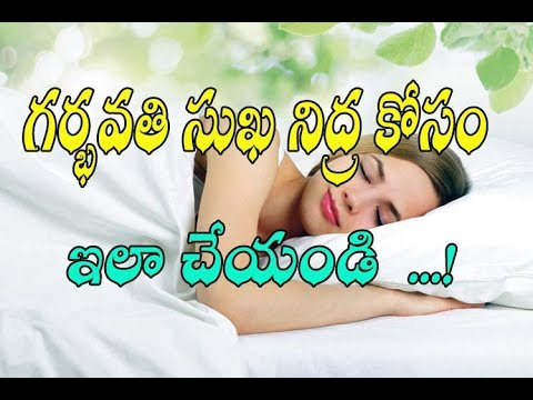 గర్భవతి సుఖంగా నిద్రించాలంటే ఇలా చెయాలిసిందే || how to sleep pregnant women in telugu ||