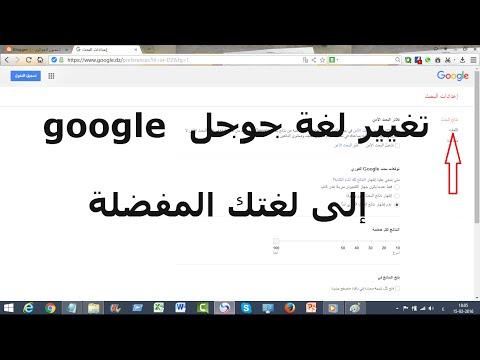 تغيير لغة جوجل google إلى لغتك المفضلة