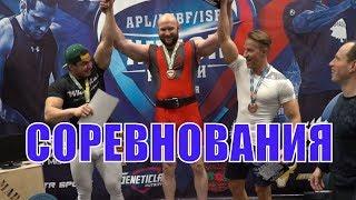 Юрий Спасокукоцкий выполняет КМС по Жиму Лежа и Жиму Стоя ! Отчет с соревнований