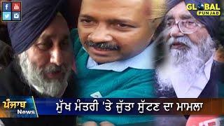 AAP Party has thrown Shoe at CM : Badal