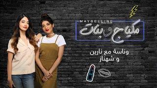 Maybelline New York x Narin's Beauty – أساسيات السفر مع شهناز ونارين في ميبلين نيويورك مكياج وبنات