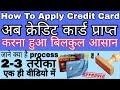 How to apply Credit card Online|| यदि आप चाहते है क्रेडिट कार्ड अप्लाई करना तो जरूर देखे ये वीडियो।।