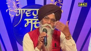 Studio Round 02 | Gavo Sachi Baani 2 | Full Episode | PTC Punjabi