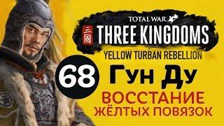 Download Желтые Повязки - прохождение Total War: Three Kingdoms на русском за Гун Ду - #68 Video