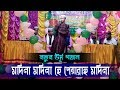 মদিনা মদিনা নতুন উর্দূ গজল|| Madina Madina Pyara Madina || New Urdu Gojol
